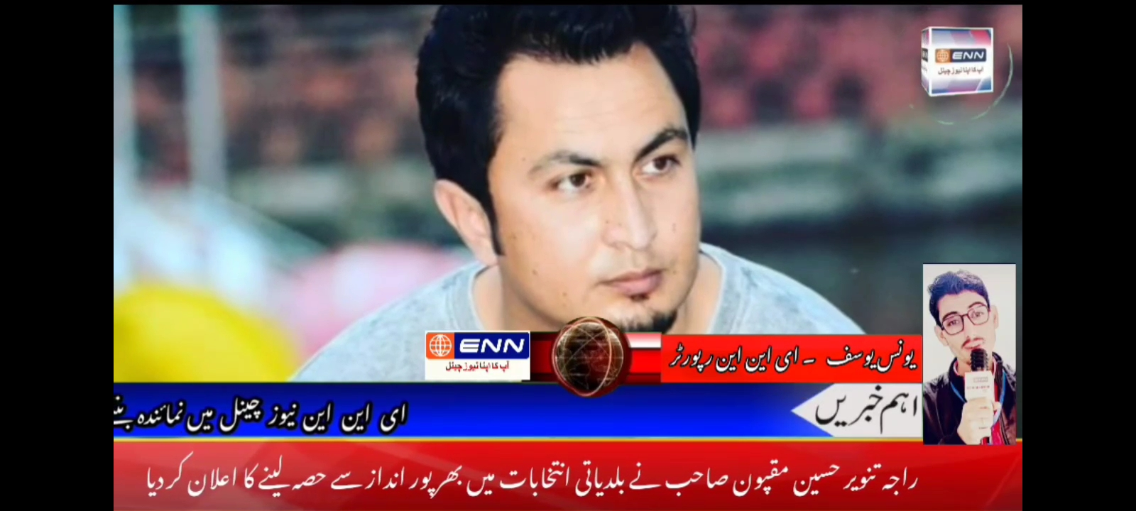 راجہ تنویر حسین مقپون صاحب نے بلدیاتی انتخابات میں بھرپور انداز سے حصہ لینے کا اعلان کر دیا