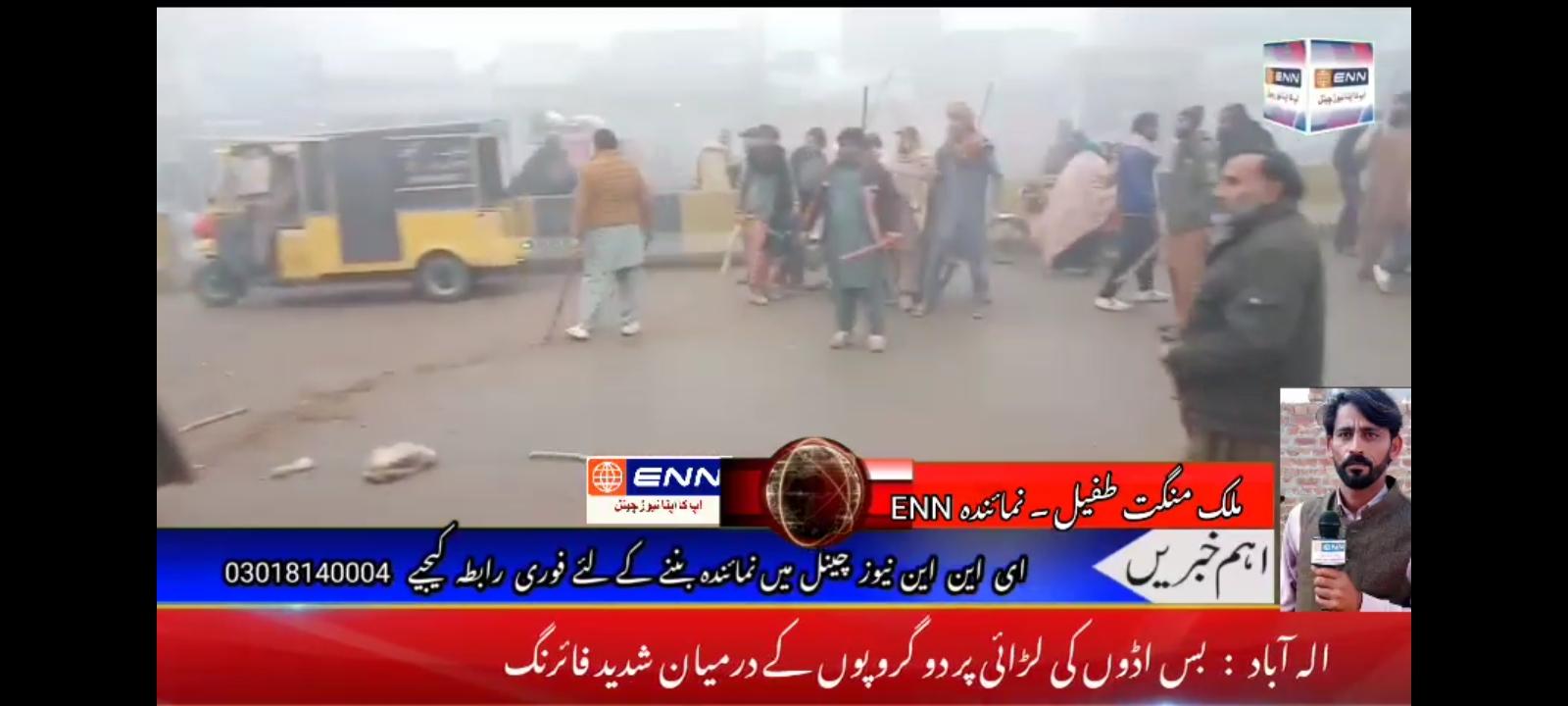 الہ آباد : بس اڈوں کی لڑائی پر دو گروپوں کے درمیان شدید فائرنگ