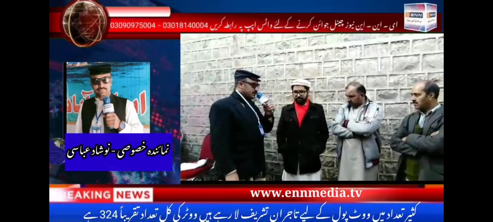 کشمیر کے شہر پانیولہ میں انجمن تاجران کا الیکشن ووٹنگ جاری