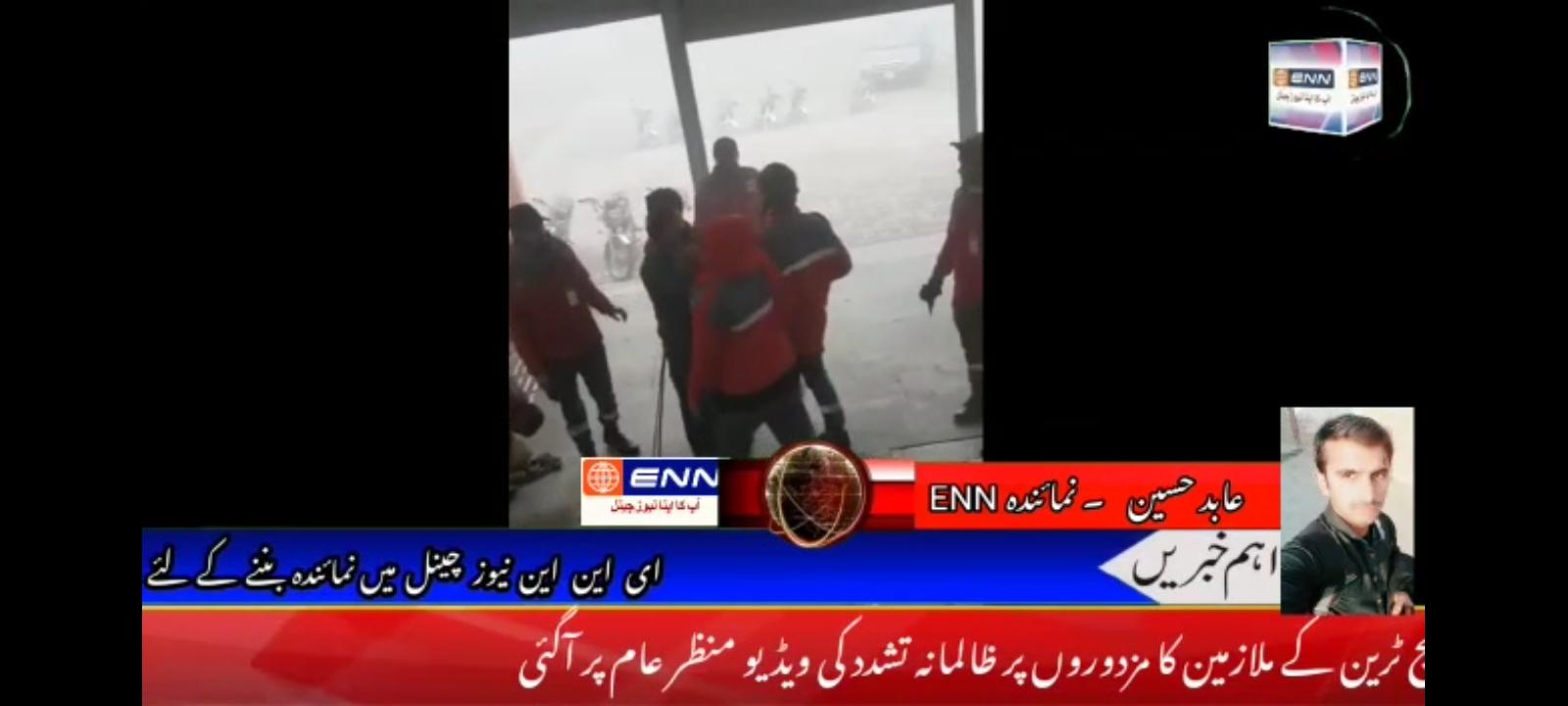 لاہور اورنج ٹرین کے ملازمین کا مزدوروں پر ظالمانہ تشدد