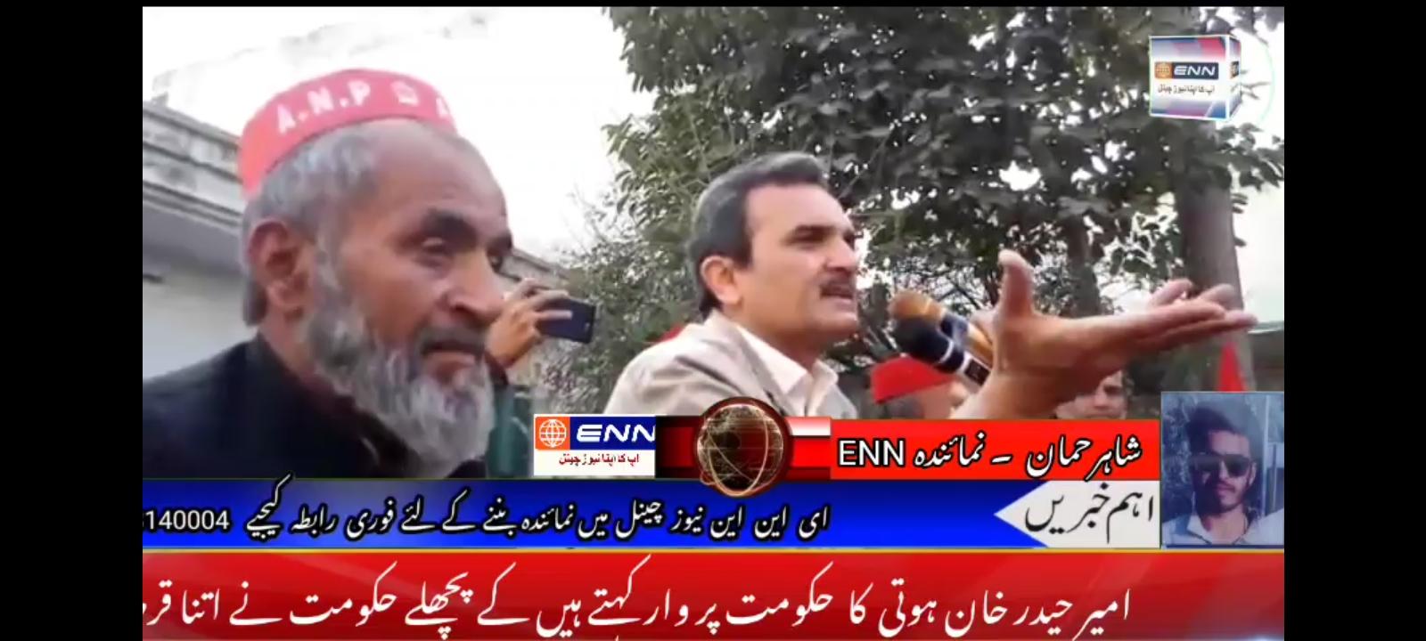 عوامی نیشنل پارٹی کے مرکزی سینیر نائب صدر امیر حیدر خان ہوتی کا اپنے یونیین کونسل Pk 52  آمد کارکنان نے ان کا بھرپور استقبال کیا