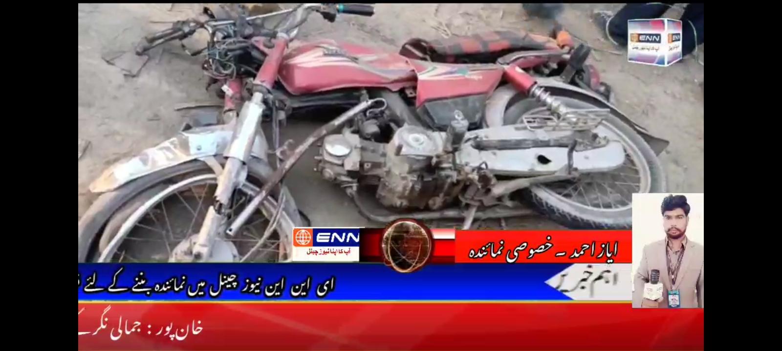 خان پور : جمالی نگر کے قریب موٹر سائیکل اور اے پی وی میں تصادم
