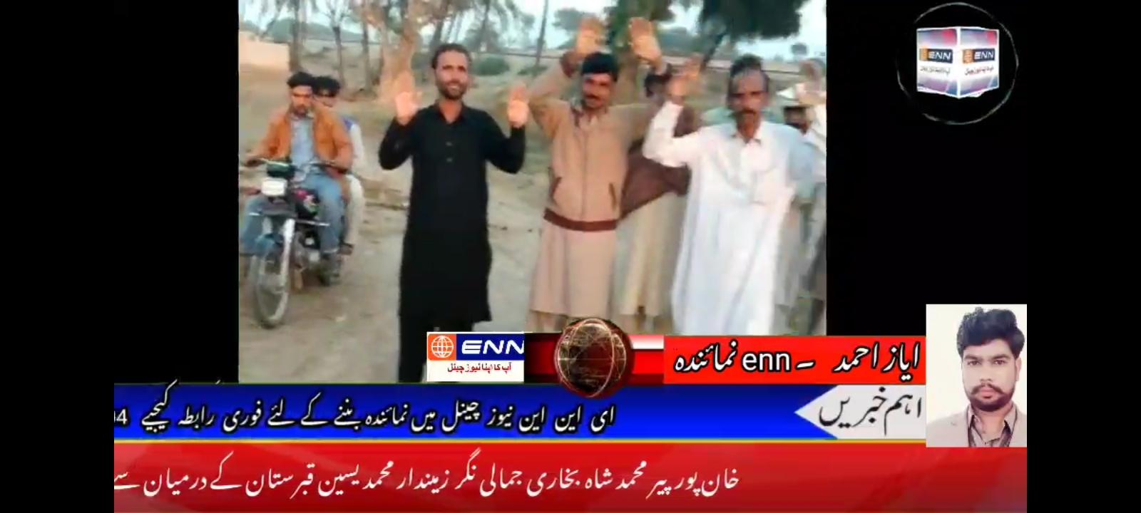 خان پور : اہل علاقہ  کا احتجاج