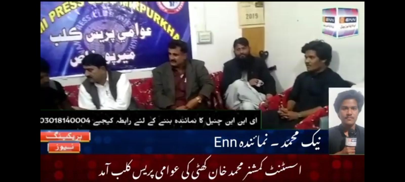 اسسٹنٹ کمشنر محمد خان کھٹی کی عوامی پریس کلب آمد