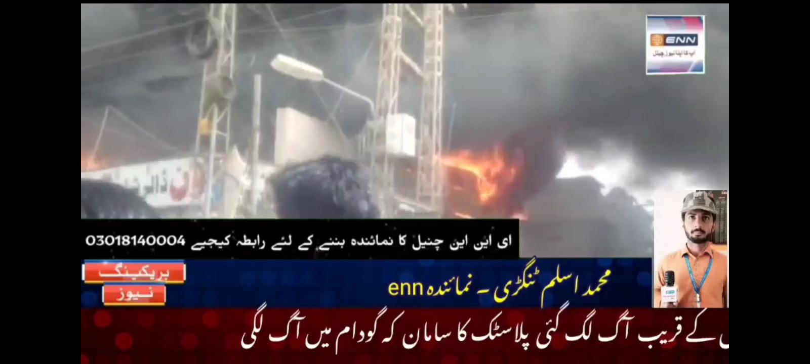 قاسم آباد میں  علی پیلس کے قریب آگ لگ گئی