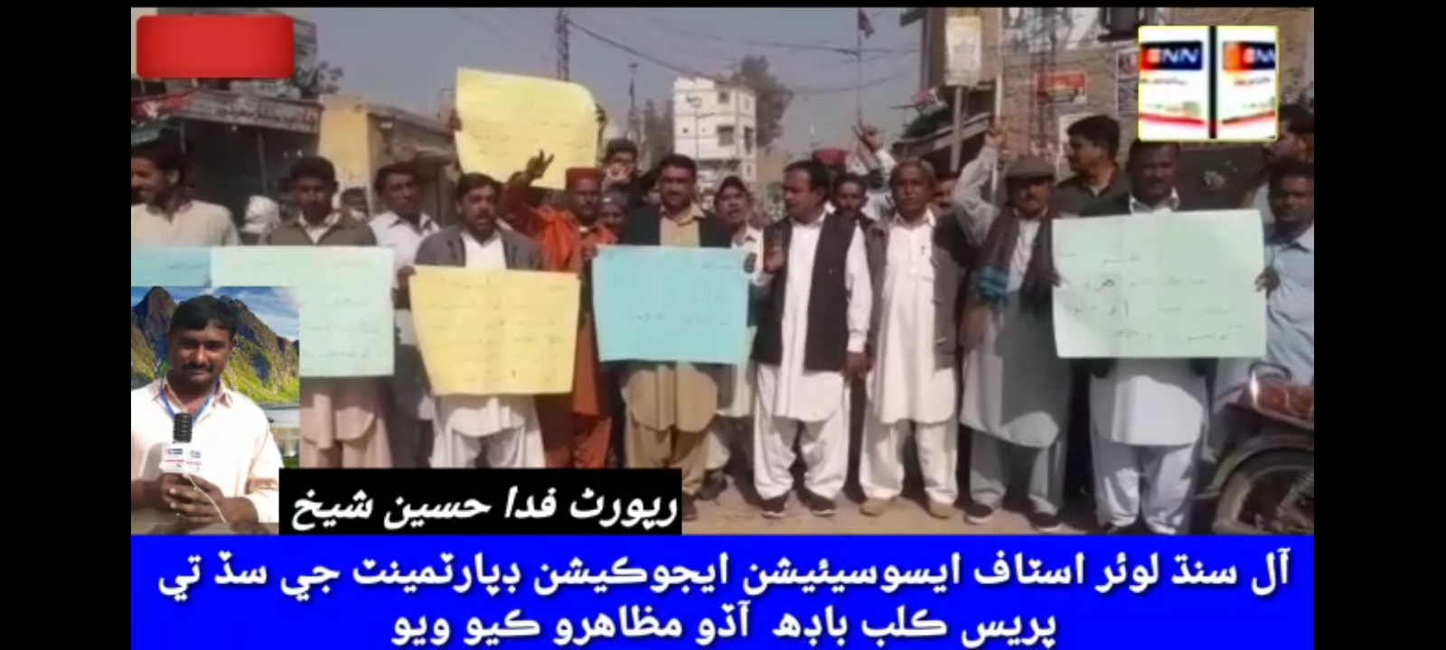 آل سندھ لوئر اسٹاف ایسوسی ایشن  ايجوکيشن ڈپارٹمينٹ  پريس کلب باڈہ  کے سامنے مظاهرہ