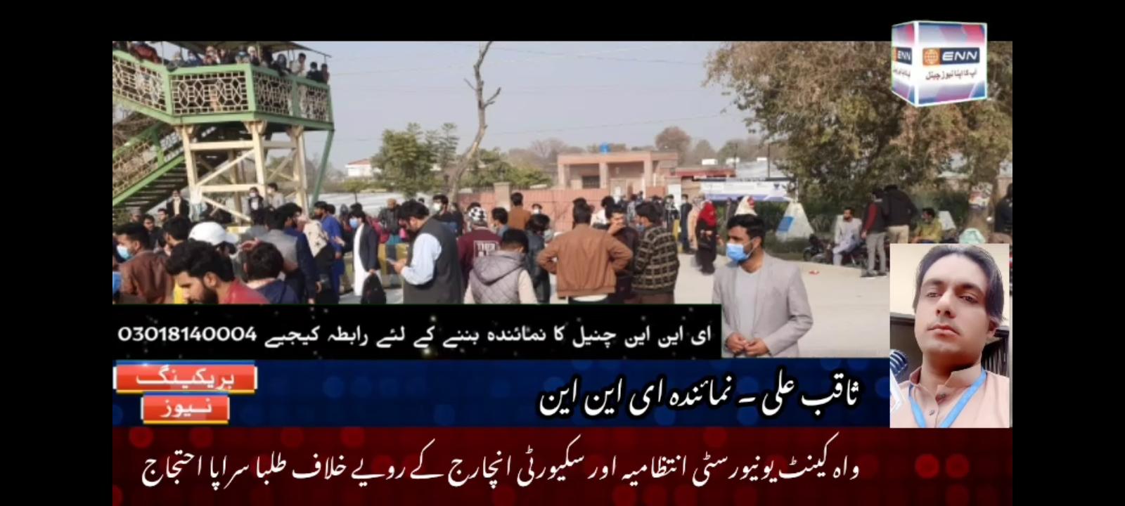 واہ کینٹ یونیورسٹی انتظامیہ اور سکیورٹی انچارج کے رویے خلاف طلبا سراپا احتجاج