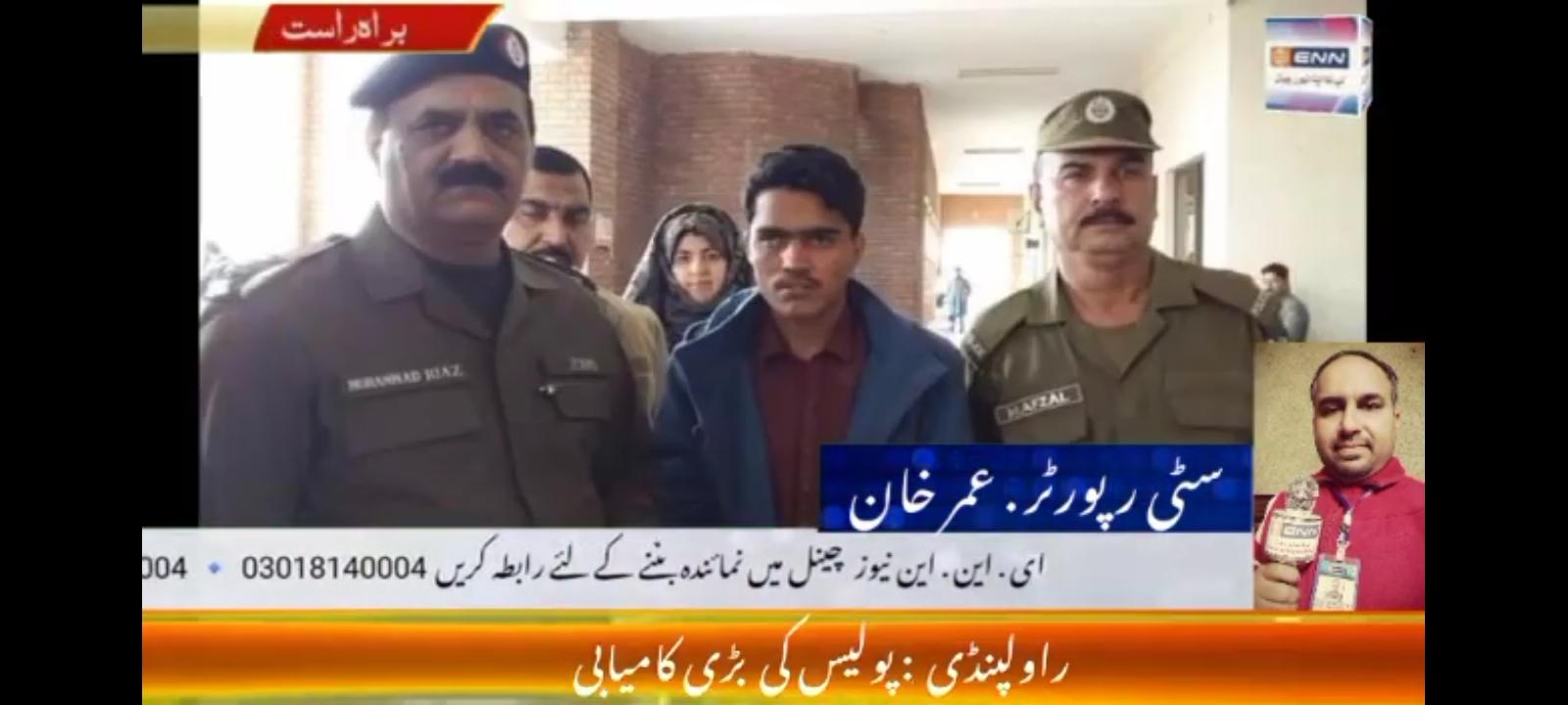 راولپنڈی  : پولیس کی  بڑی کامیابی