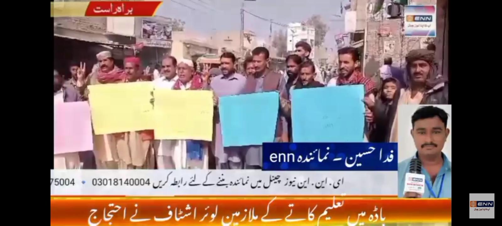 باڈہ میں تعلیم کاتے کے ملازمین لوئر اشٹاف نے احتجاج