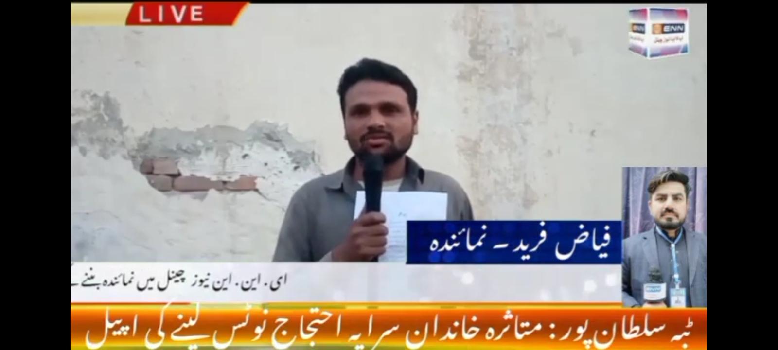 ٹبہ سلطان پور : متاثرہ خاندان سراپہ احتجاج نوٹس لینے کی اپیل