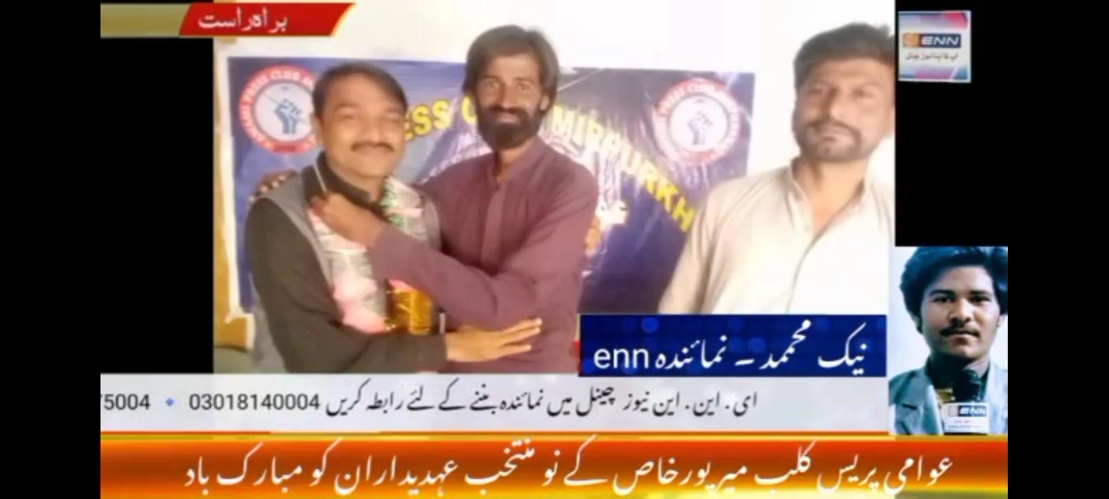عوامی پریس کلب میرپورخاص کے نو منتخب عہدیداران کو مبارک باد