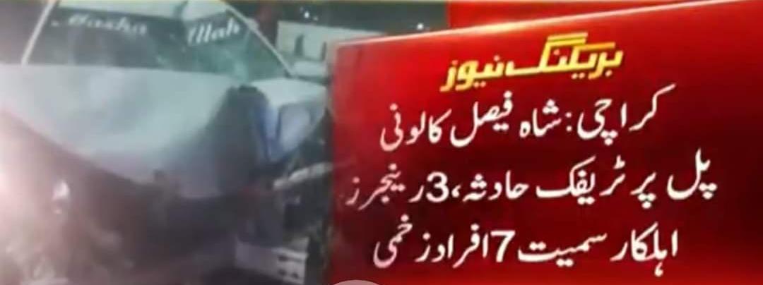 شاہ فیصل کالونی پُل پر ٹریفک حادثہ