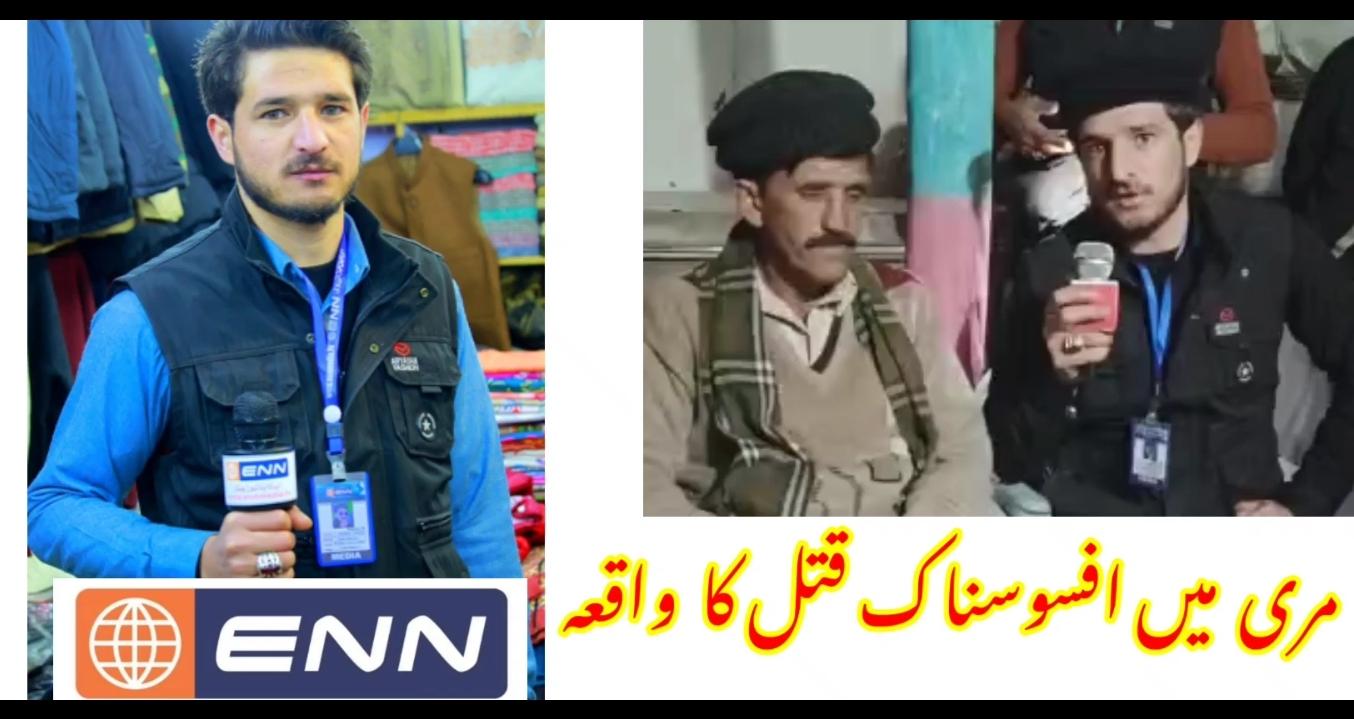 مری : قتل ھونے والے زھیب عباسی کے والد کے بیان ساتھ موقع کے عینی شاہد رضوان کا بیان
