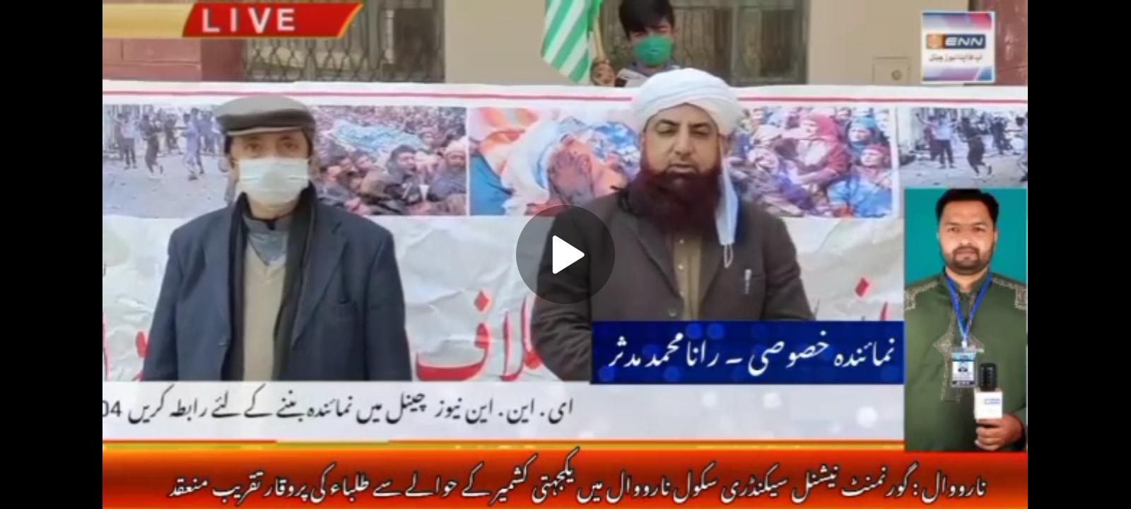 نارووال میں یکجہتی کشمیر کے حوالے سے طلباء کی پروقار تقریب منعقد