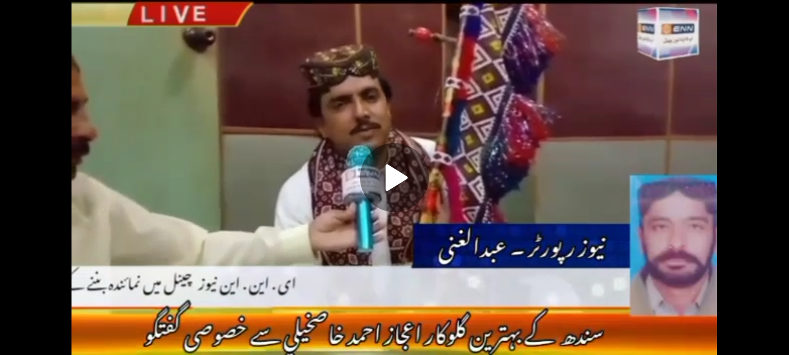 سندھ کے بہترین گلوکار اعجاز احمد خاصخيلي سے خصوصی گفتگو