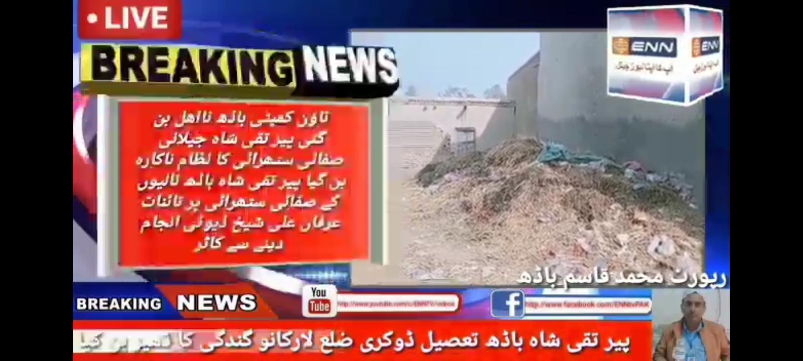 پیر تقی شاہ باڈھ تعصیل ڈوکری ضلع لارکانو گندگی ڈھیر  بن گیا