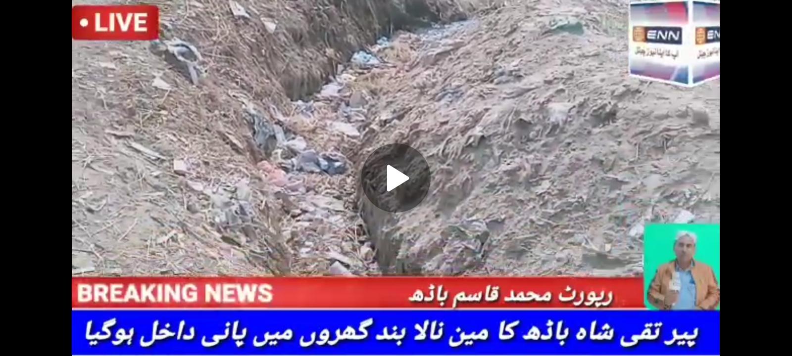 پیر تقی شاہ باڈھ تحصیل  ڈوکری ضلع لاڑکانہ  گندگی ڈیھر بن گیا