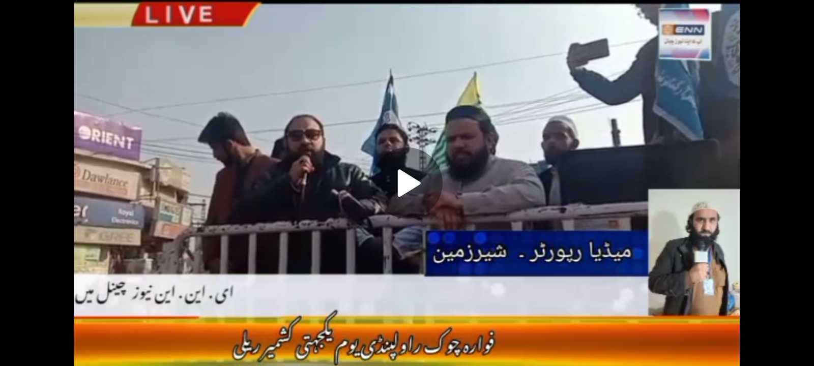 فوارہ چوک راولپنڈی یوم یکجہتی کشمیر ریلی
