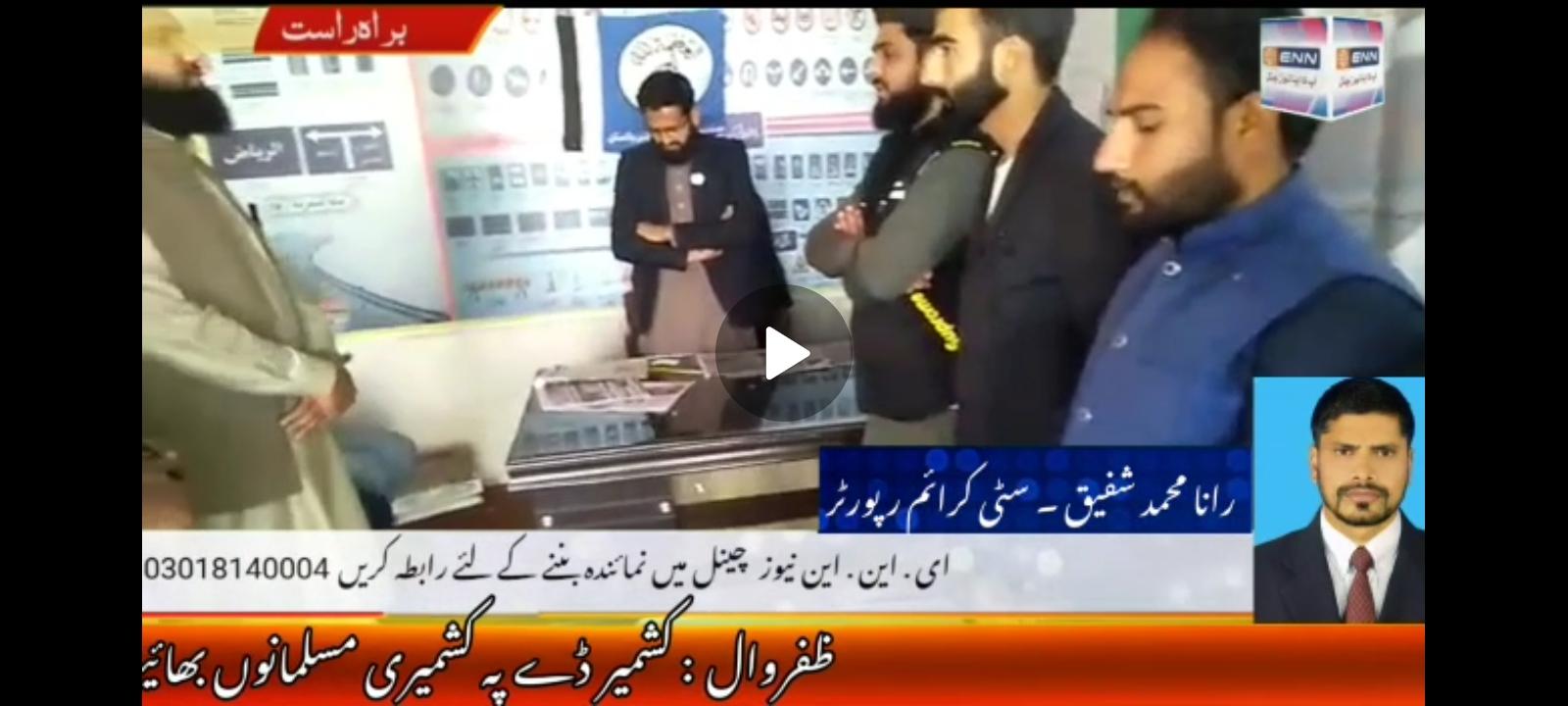 ظفروال :  کشیمر ڈے کشمیری مسلمانوں بھائیوں کے ساتھ اظہار یکجہتی
