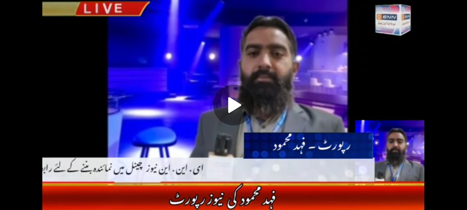 فہد محمود کی نیوز رپورٹ