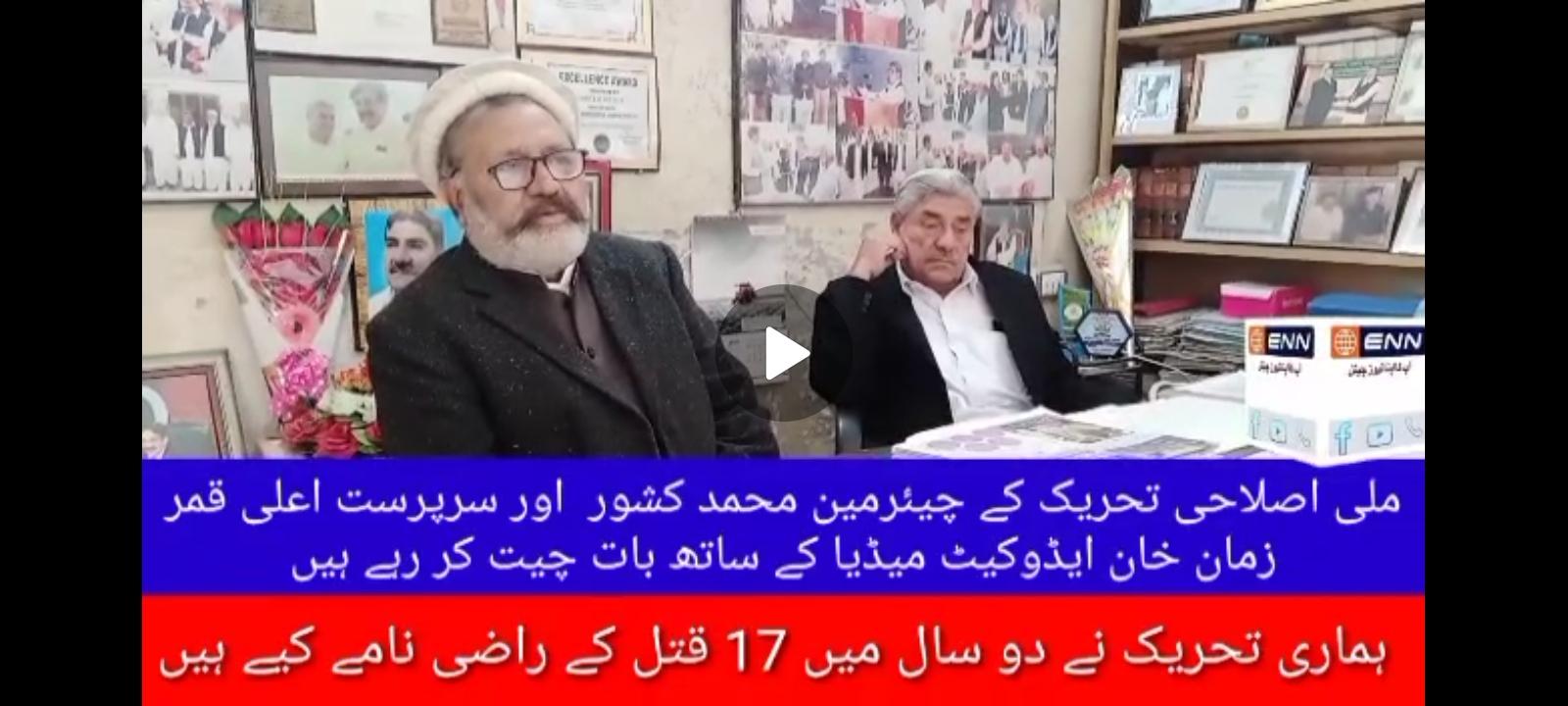 ملی اصلاحی تحریک کے چیئرمین محمد کشور خان  اور سرپرست اعلی قمر زمان خان ایڈوکیٹ میڈیا کے ساتھ بات چیت