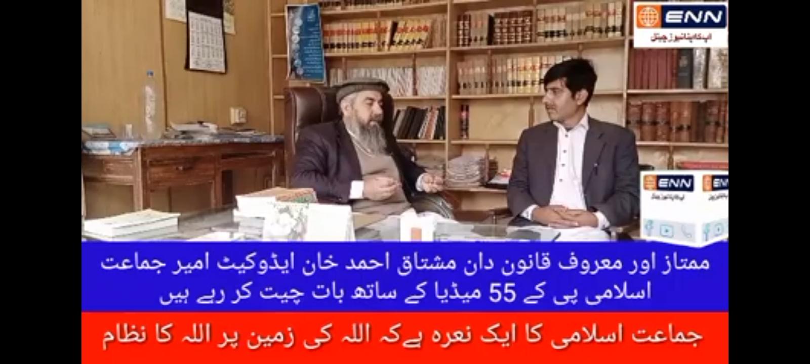 ممتاز اور معروف قانون دان مشتاق احمد خان ایڈوکیٹ  امیر جماعت اسلامی پی کے 55 میڈیا کے ساتھ بات چیت کر رہے ہیں