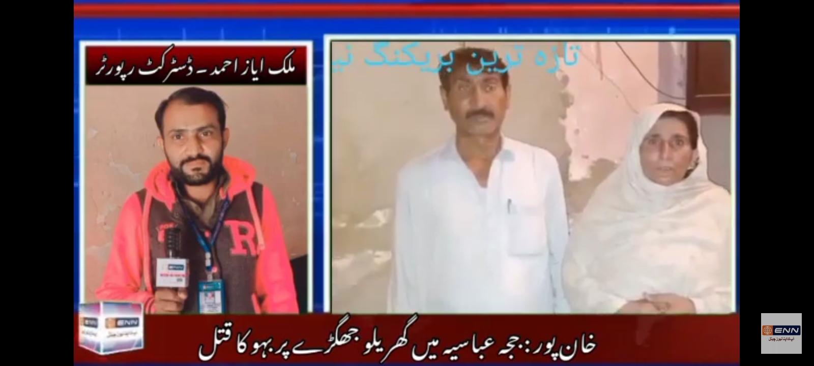 خان پور : ججہ عباسیہ میں گھریلو جھگڑے پر بہو کا قتل
