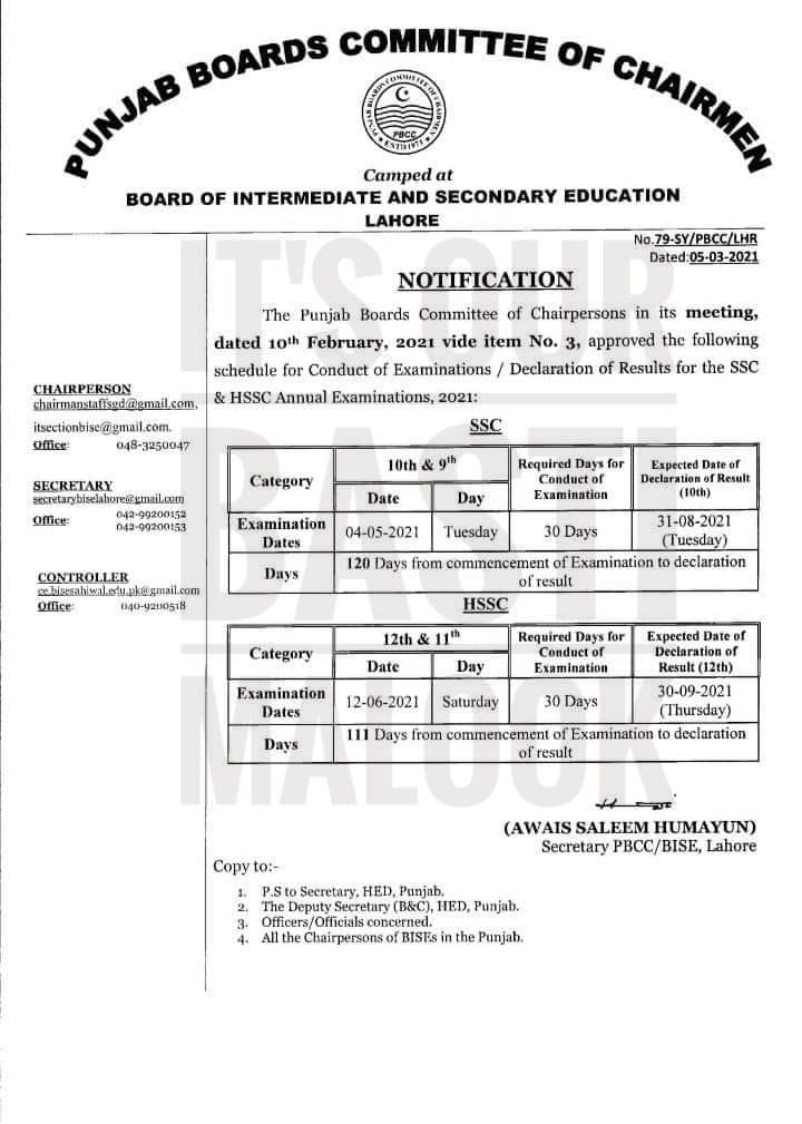 پنجاب بورڈ نے میٹرک اور انٹرمیڈیٹ کے امتحان اور نتائج کی تاریخوں کا اعلان کر دیا نوٹیفکیشن جاری