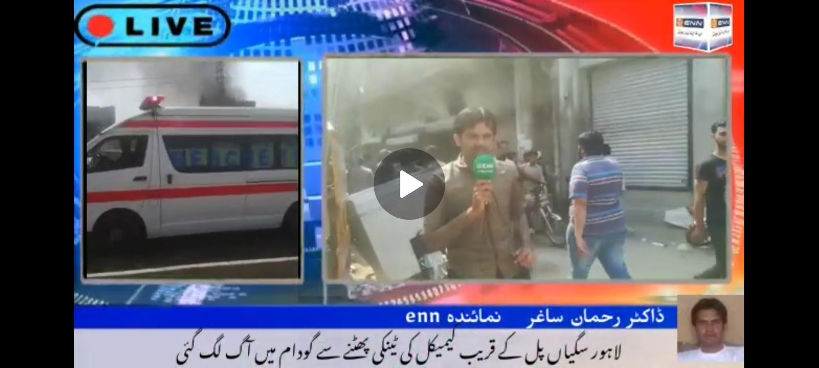 لاہور سگیاں پل کے قریب کیمیکل کی ٹینکی پھٹنے سے گودام میں آگ لگ گئی