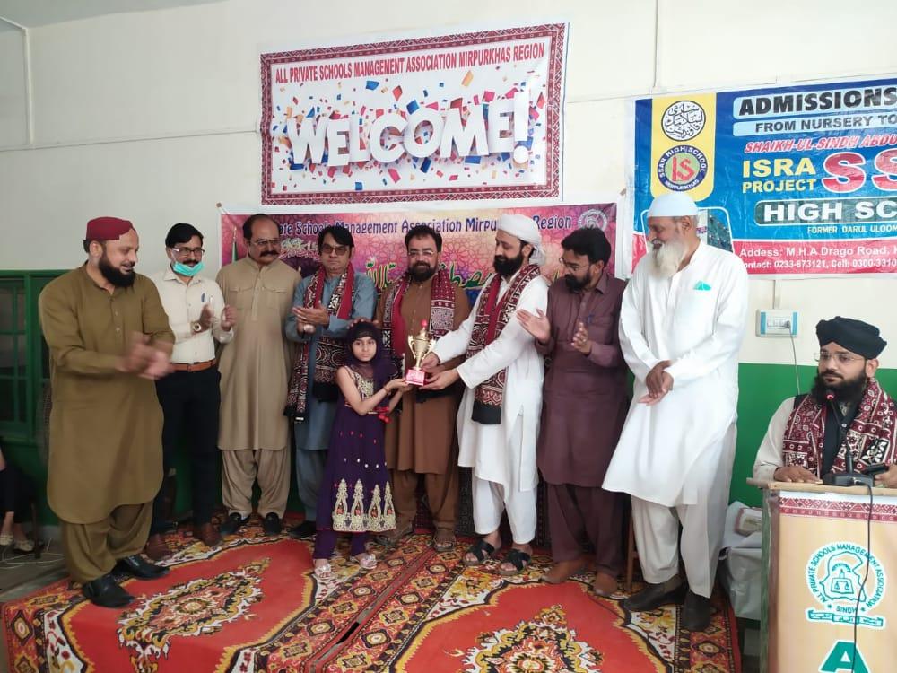استقبال رمضان کی پروقار تقریب منعقد