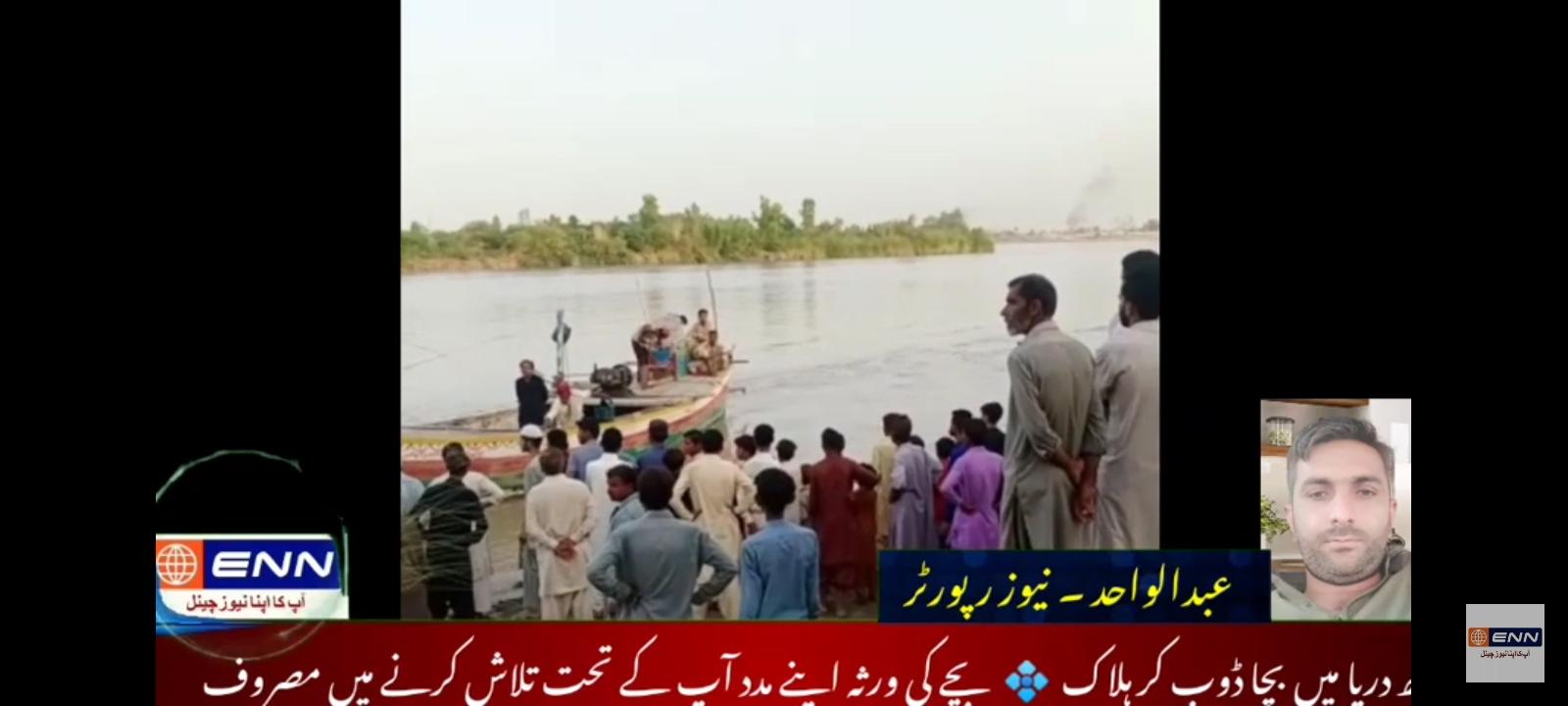 سکھر سندھ دریا میں بچا ڈوب کر ہلاک