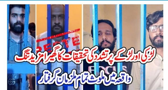 اسلام آباد  :  عثمان مرزا کیس: ملزم پر تعزیرات پاکستان کے تحت کون کون سی دفعات عائد ہوتی ہیں؟