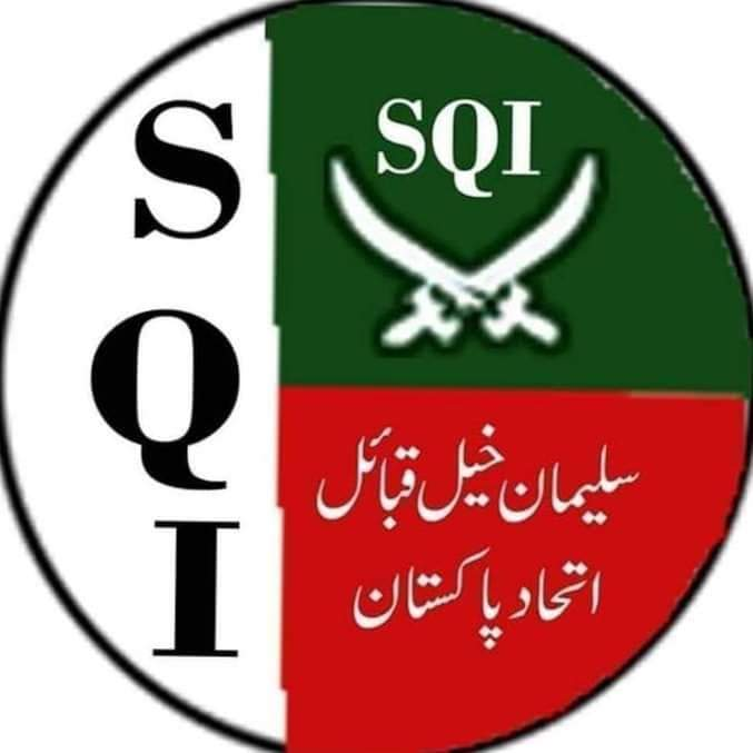 سلیمان خیل قبائل اتحاد پاکستان