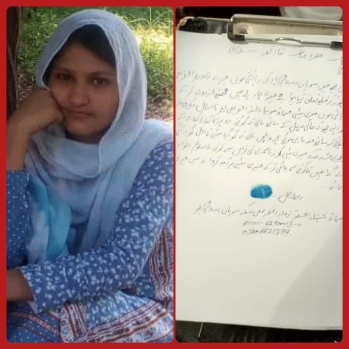 اسلام آباد : تھانہ کھنہ کے علاقہ سوہان سے 15 سالہ بچی پراسرار طور پر لاپتہ