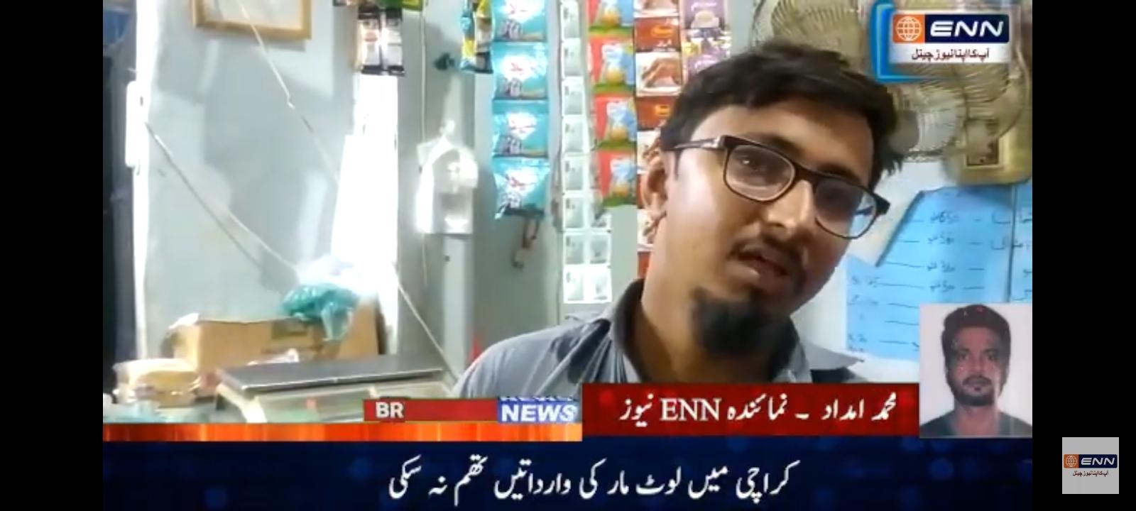 کراچی میں لوٹ مار کی وارداتیں تھم نہ سکی