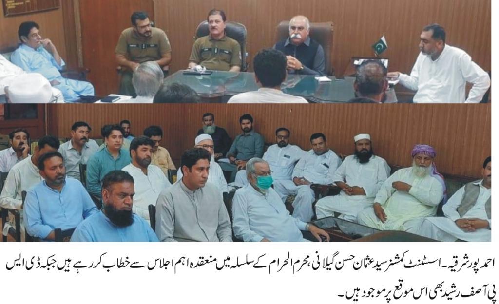 احمدپورشرقیہ  محرم الحرام کے سلسلہ میں ایک اہم اجلاس