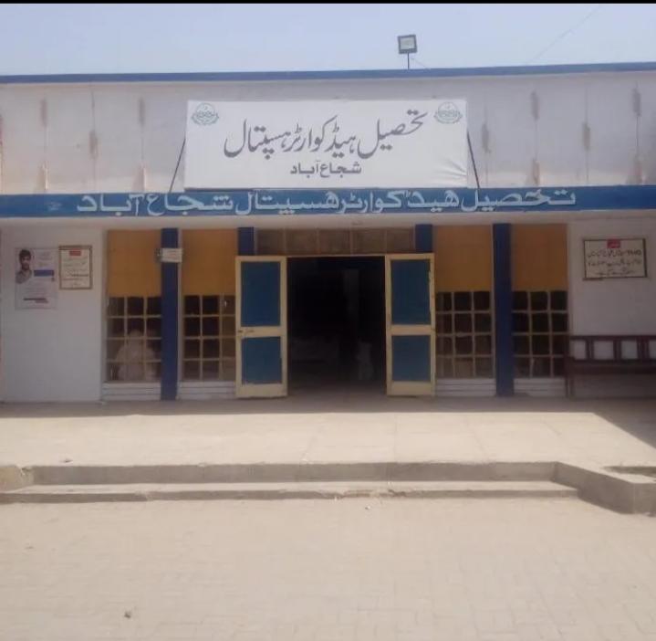 شجاع آباد سول ہسپتال  ٹراما سنٹر  میں ادویات کا فقدان