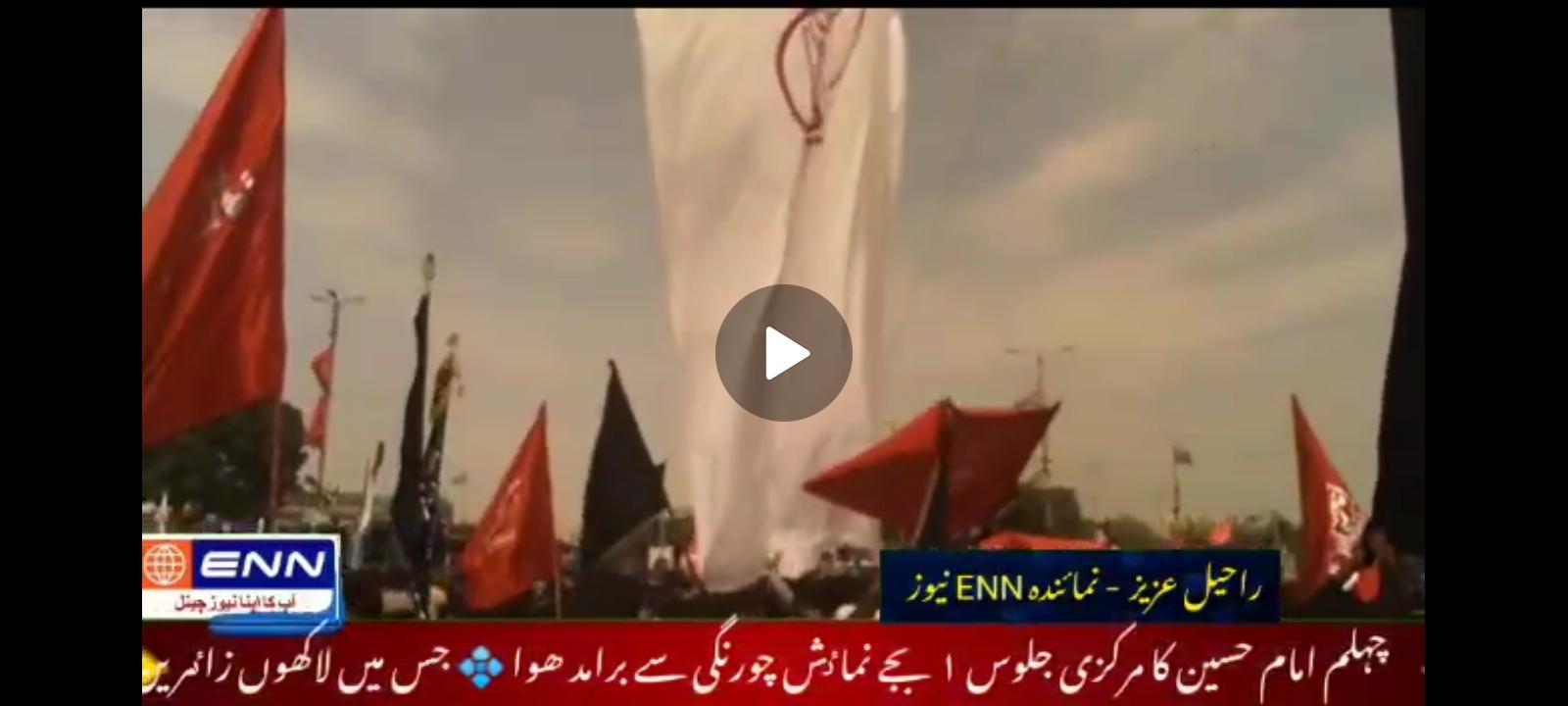 کراچی : چہلم امام حسین